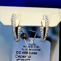 Серебряные серьги с золотыми накладками сс 499 з.нак