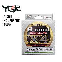 Шнур YGK G-Soul X4 Upgrade 100м #0.4 8lb/3.63кг