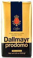Кофе молотый Dallmayr Prodomo 250гр. (Германия)