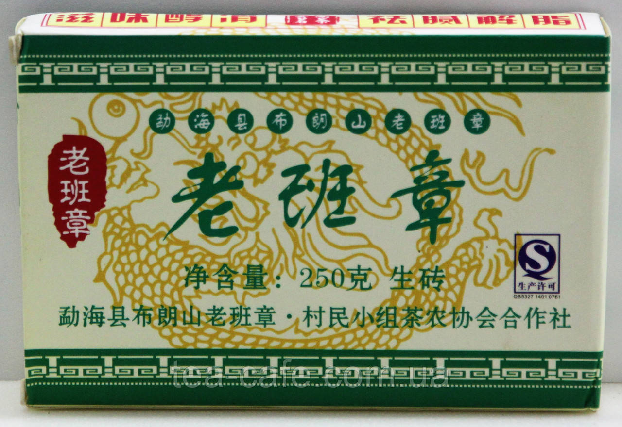 Чай зеленый Китайский Пуэр Шен 250г.