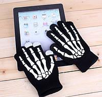 Перчатки для сенсорных телефонов, скелет