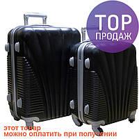 Эксклюзивный пластиковый чемодан двойка, 510411 / дорожный чемодан