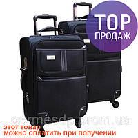 Туристический чемодан двойка (Black), 510441 / дорожный чемодан