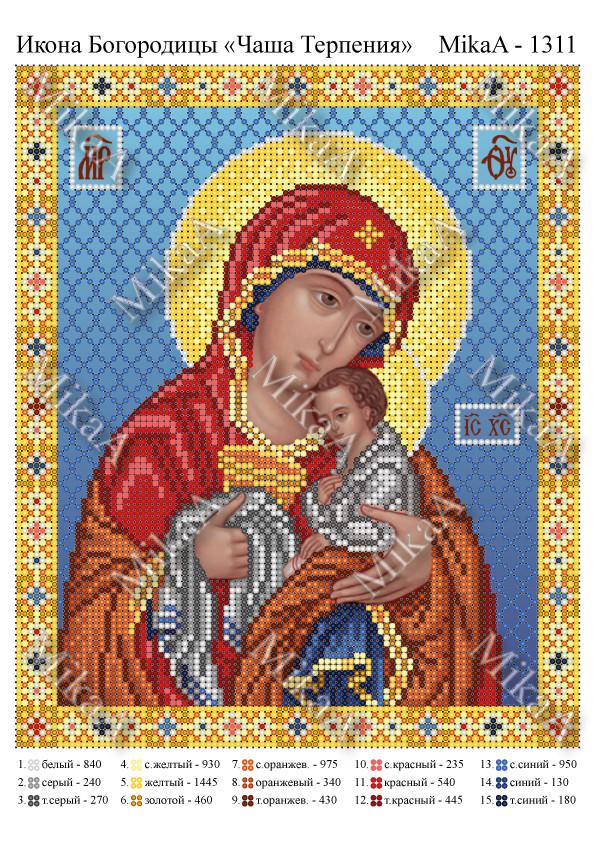 """Схема для часткової вишивки - Ікона Богородиці """"Чаша терпіння"""""""