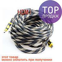 Кабель Hdmi to Hdmi 15м 1080p усиленный в обмотке / Аксессуары для компьютера