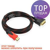 Кабель HDMI VGA 1,5м позолоченный усиленный / Аксессуары для компьютера