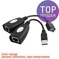 USB удлинитель по RJ45 витой паре до 50м / Аксессуары для компьютера