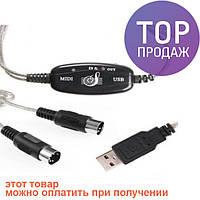 Кабель USB MIDI интерфейс конвертер адаптер к ПК / Аксессуары для компьютера