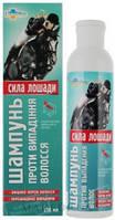 """Шампунь против выпадения волос """"Сила лошади"""" с экстрактом красного перца  250 мл"""
