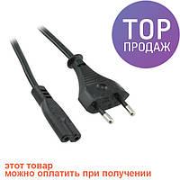 Сетевой кабель питания С7, 250 B / Аксессуары для компьютера