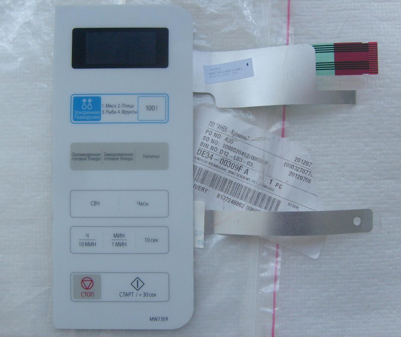 Мембрана управления микроволновой печи Samsung MW73ER, DE34-00309F