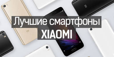 Обзор смартфоны Хiaomi оригиналы