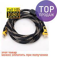 Универсальный HDMI кабель, 5 метров / Аксессуары для компьютера