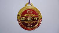 Медаль поздравительная «Юбиляру!» с лентой,картон ламин,90мм.Медаль подарункова «Юбіляру». Медаль картонная с