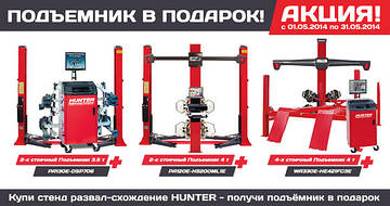 Акция на шиномонтажное оборудование HUNTER