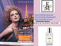 Духи Pure 419  Love in Paris Nina Ricci