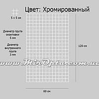 Сетка металлическая хромированная (120x60 см. прут окантовки 5 мм. прут внутри 3 мм. ячейка 5x5 см.)