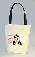 """Женская сумка """"Пошла украшать мир!"""" Б309 - белая с черными ручками"""