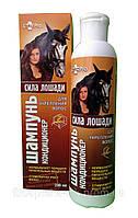 """Шампунь-кондиционер """"Сила лошади"""" для укрепления волос 250мл /ЛекоПро/"""
