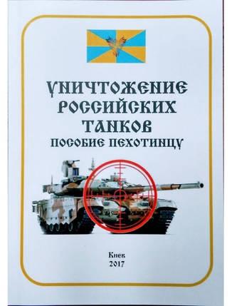 Уничтожение российских танков. Пособие пехотинцу. Дидур А., Шевченко М., фото 2
