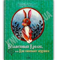 Вельветовый Кролик или Как оживают игрушки Авт: Марджери Уильямс Изд: Время мастеров