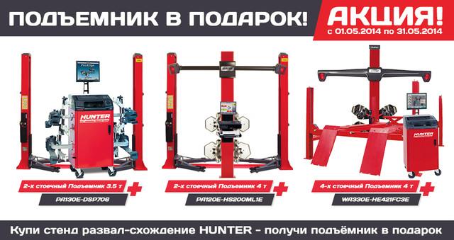 С 1 мая стартует акция от компании HUNTER Украина - купи стенд развала схождения получи автомобильный подъёмник в подарок!
