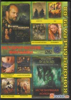 Dvd оптомdvd фильмы опт Cdmp3 софты игрыdvd диски почти даром продажа цена в одессе Dvd Bd и Cd диски от интернет магазин украина двд