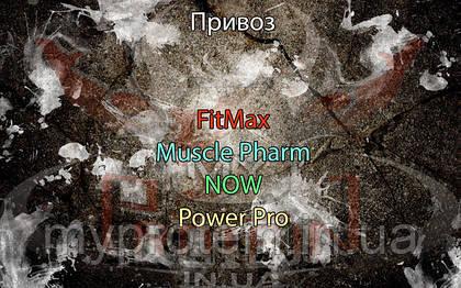 Поступление товара: FitMax, Muscle Pharm, NOW, Power Pro.