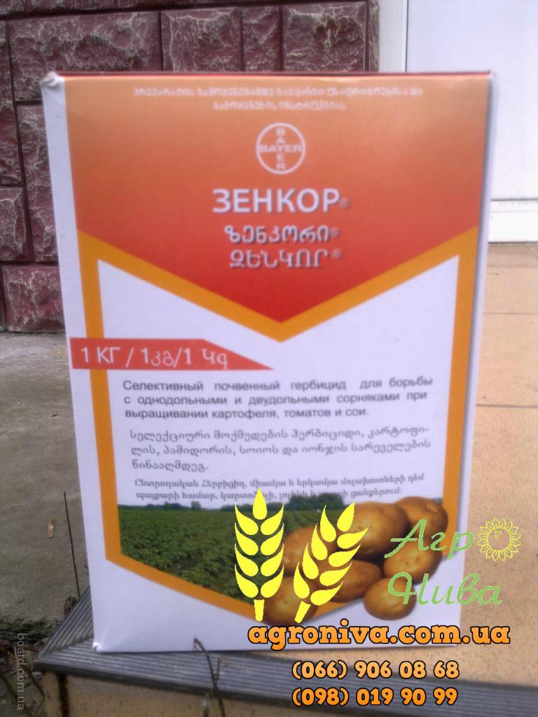 Гербицид Зенкор 70 WG Bayer