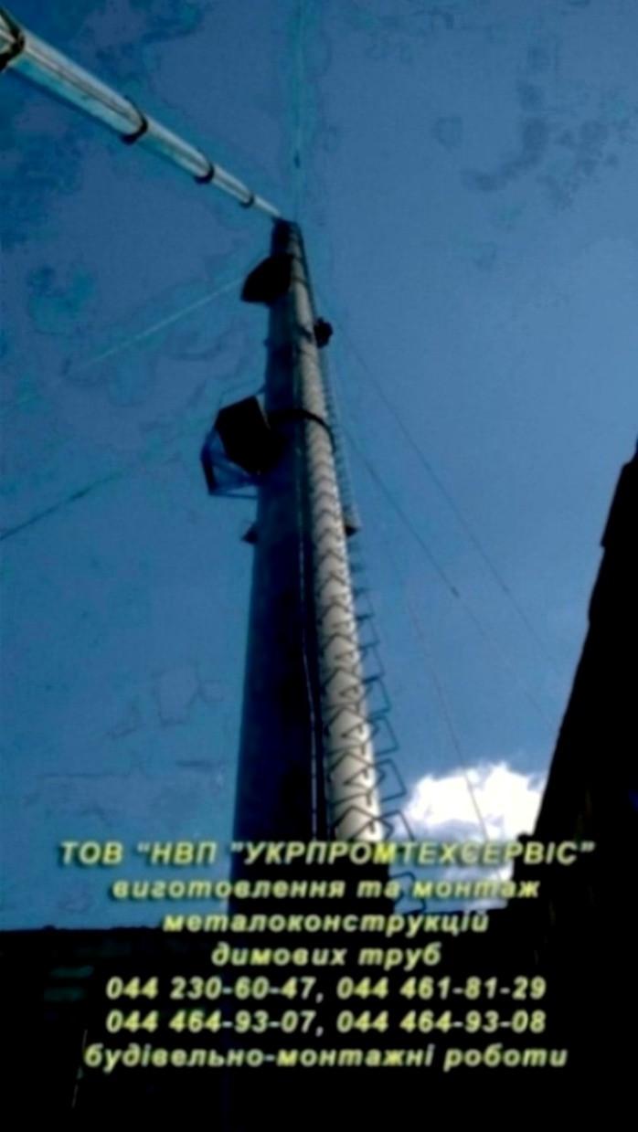 """Дымовые и вентиляционные промышленные стальные трубы. Одним из значимых элементов системы отопления, кондицион - ООО """"НПП """"УКРПРОМТЕХСЕРВИС"""" в Киеве"""