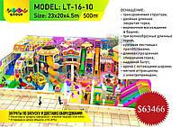 Детский аттракцион Модель: LT-16-10 (500м2)