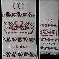 Свадебные аксессуары - рушник на канве с вышивкой ручной работы, 180х33 см., 330/280 (цена за 1 шт. + 50 гр.)