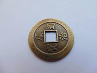 Монета фен-шуй диаметр 2.5 см