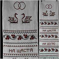 Свадебные аксессуары - рушник на канве с вышивкой ручной работы, 180х33 см., 330/280 (цена за 1 шт. + 50 гр.), фото 1