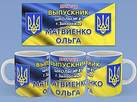 Чашки  в подарок выпускникам.