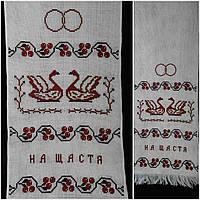 Вышитый рушник на канве, ручная работа, 180х33 см., 330х280 (цена за 1 шт. + 50 гр.)