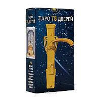 Карты Таро 78 дверей (качественная копия)