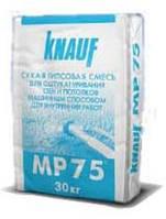 Штукатурка KNAUF МП-75, машинна, 30 кг.