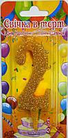 """Свеча для торта цифра """"2"""" Золото"""