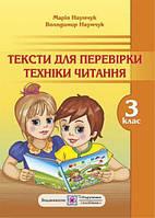 Тексти для перевірки техніки читання. 3 клас
