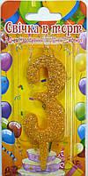 """Свеча для торта цифра """"3"""" Золото"""