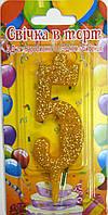 """Свеча для торта цифра """"5"""" Золото"""