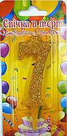 """Свеча для торта цифра """"7"""" Золото"""