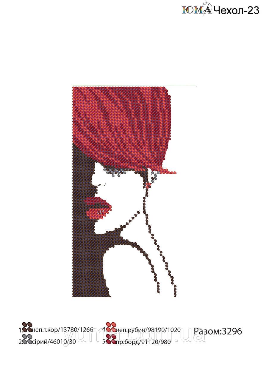 Чехол для вышивки бисером 23 8на13 см