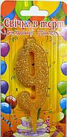 """Свеча для торта цифра """"9"""" Золото"""