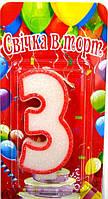 """Свеча для торта цифра """"3"""" Белая с Красным"""