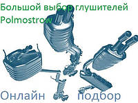 Глушитель CITROEN BX (ситроен)