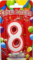 """Свеча для торта цифра """"8"""" Белая с Красным"""