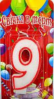 """Свеча для торта цифра """"9"""" Белая с Красным"""