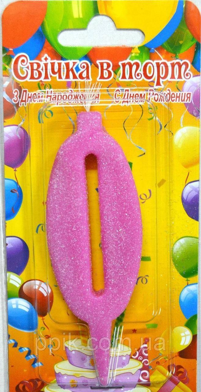 """Свеча для торта цифра """"0"""" Розовая перламутр. - Интернет-магазин """"Повар, пекарь и кондитер"""" в Днепре"""
